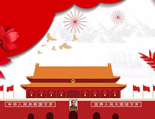 金興礦山設備恭賀國慶快樂